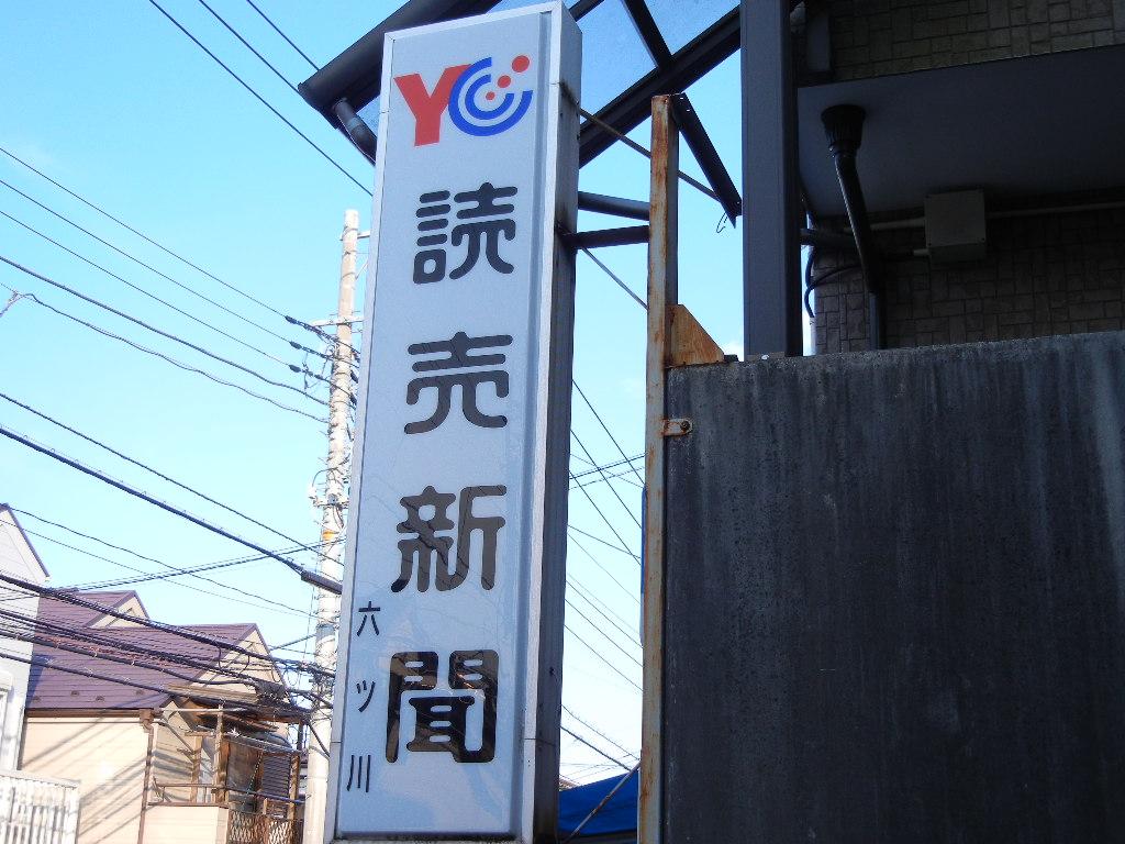 読売新聞 YC六ッ川  045-711-3058 担当:田所