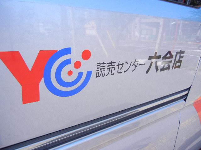 読売新聞  YC六会  0466-81-6436  担当:大城