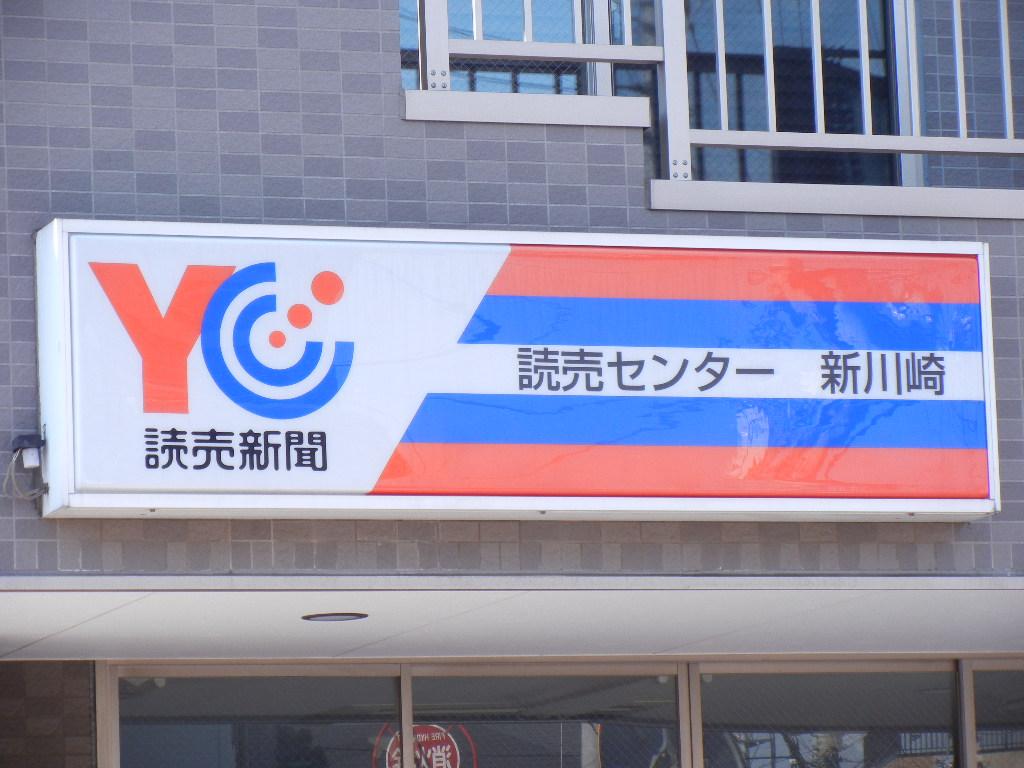 読売新聞  YC新川崎  044-541-3484 担当:採用係