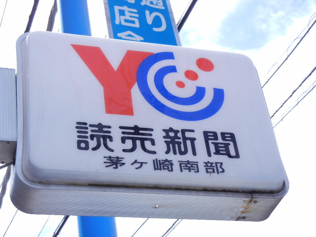読売新聞 YC湘南海岸  0467-84-6150 担当:採用係