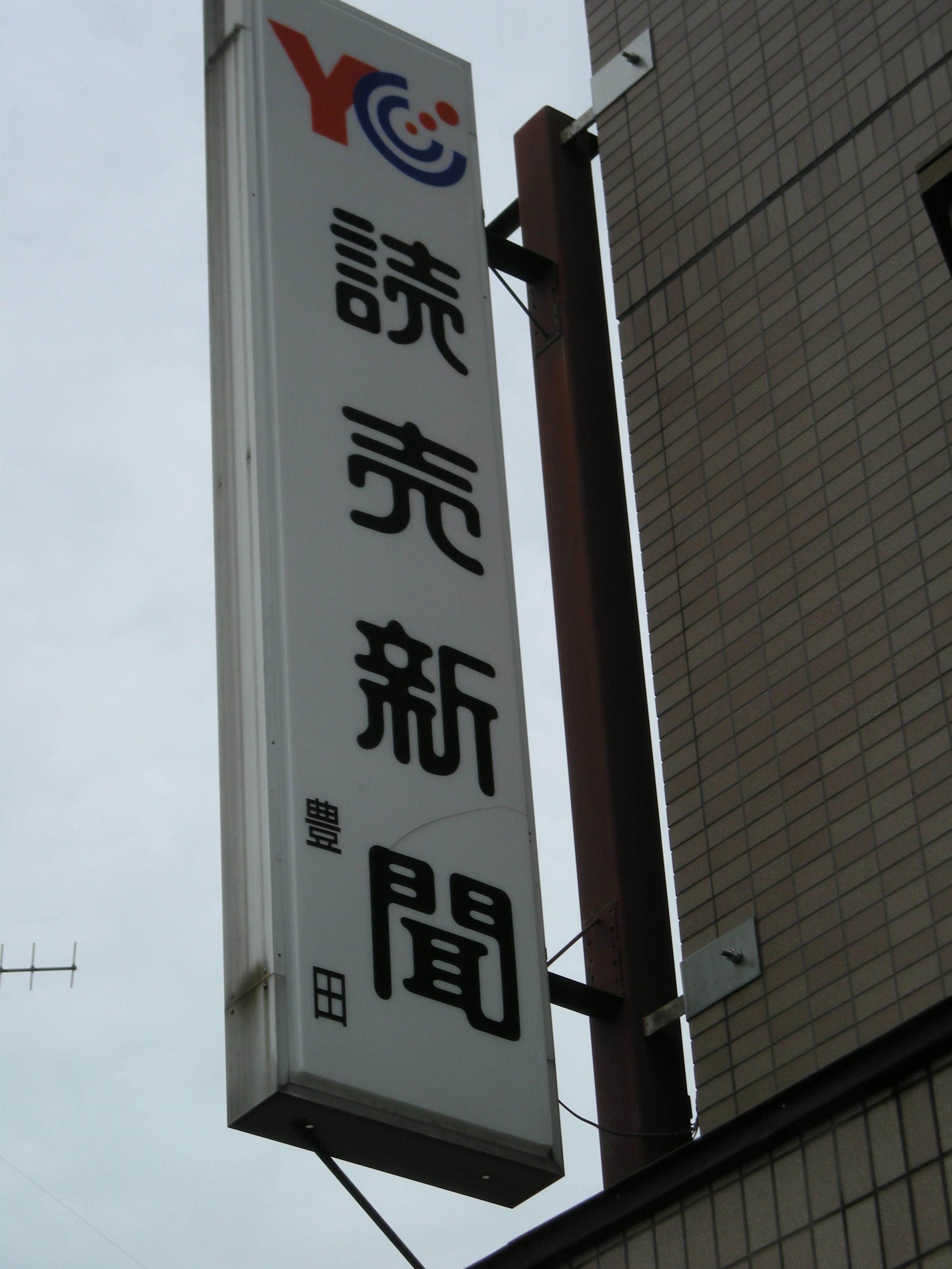 読売新聞  YC豊田      042-581-7224 担当:野瀬