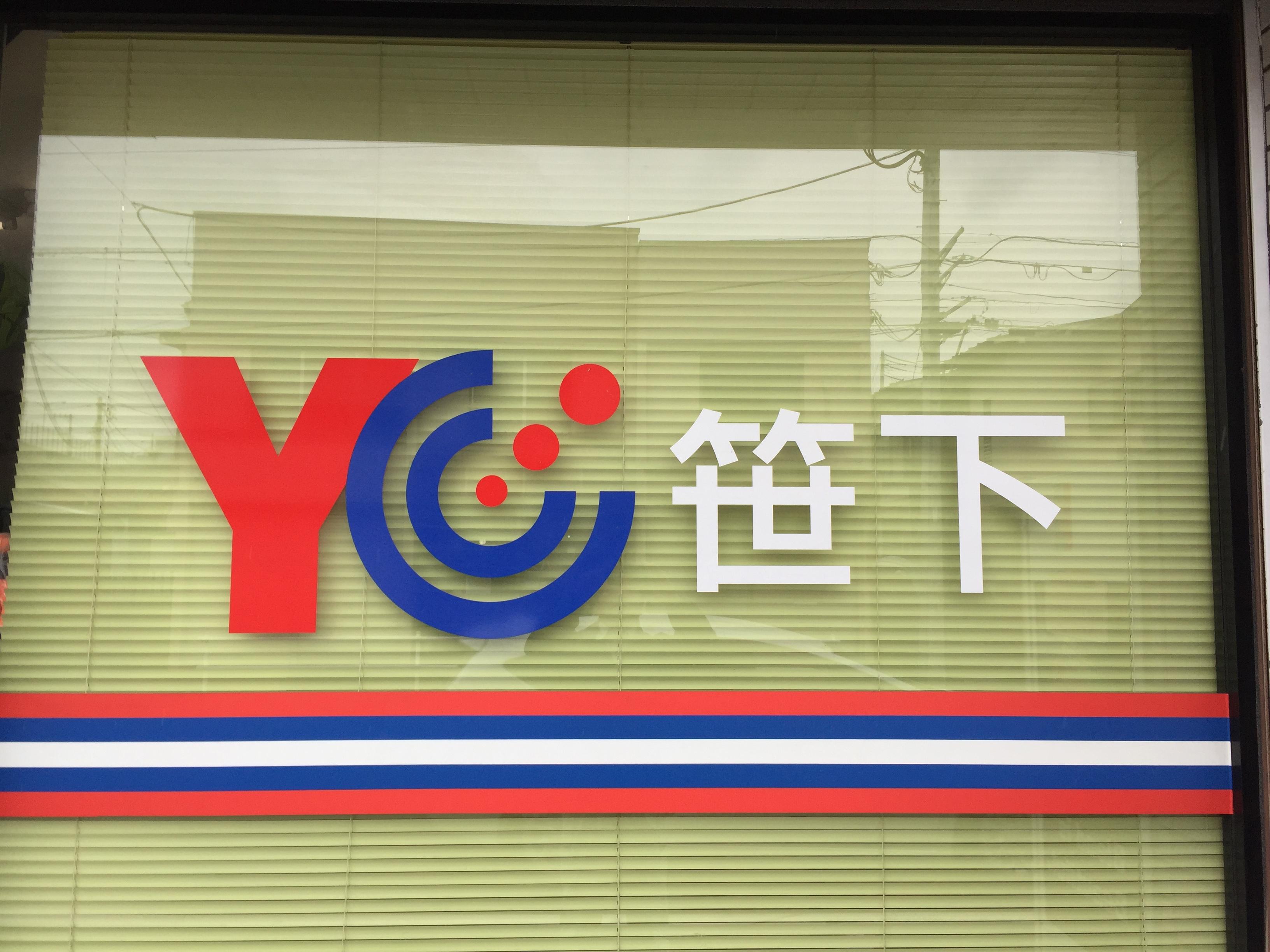 読売新聞 YC笹下  045-843-8307担当:新井