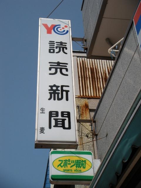 読売新聞   YC生麦  045-501-5541  担当:吉川(キッカワ)