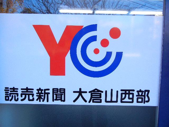 読売新聞  YC大倉山西部  045-546-7511 担当:米山