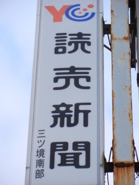 読売新聞  YC瀬谷いずみ  045-363-1108  担当:採用係
