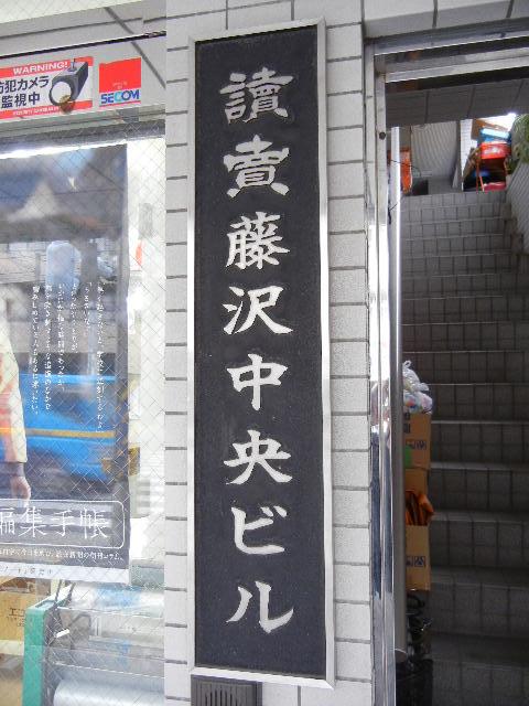 読売新聞  YC藤沢中央   0466-23-8157担当:採用係