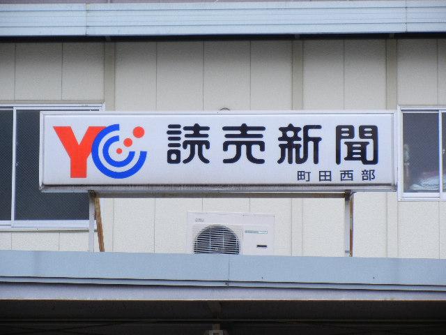 読売新聞  YC町田西部  042-722-3744   担当:採用係