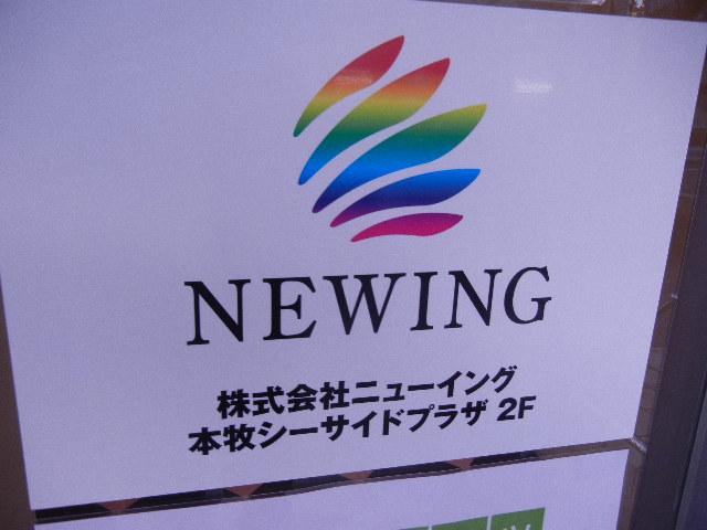 株式会社ニューイング               045-319-6500担当:採用係