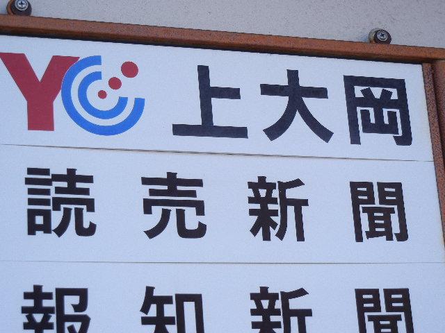 読売新聞  YC上大岡  045-721-8850  担当:豊田