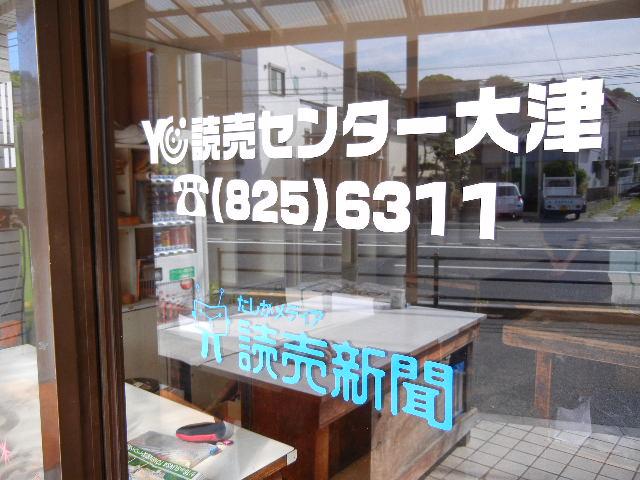 読売新聞  YC大津  046-825-6311  担当:採用係