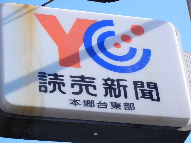 読売新聞 YC本郷台東部  0120-04-4343 担当:荒尾