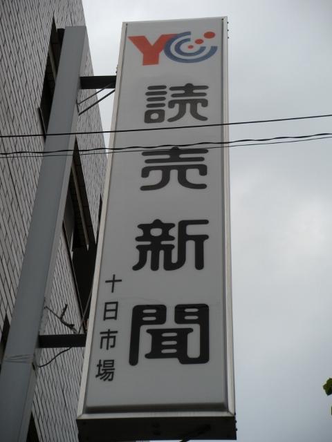 読売新聞  YC十日市場   045-982-2422担当:松岡