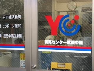 読売新聞 YC武蔵中原  044-751-1973担当:採用係