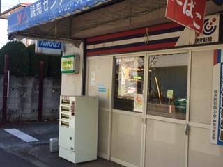 読売新聞 YC鎌倉深沢 0467-31-2855担当:採用係